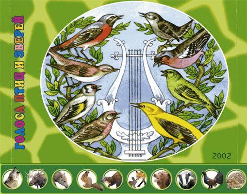 Голоса птиц и зверей (2002) FLAC :: Детский Христианский Торрент Трекер «Бог любит тебя» - скачать бесплатно детские фильмы, мультфильмы, му...