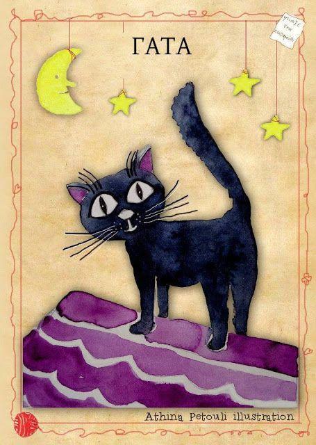 Ένα κείμενο, μία εικόνα: «Φτιάξε ένα παραμύθι»: καρτέλα δωδέκατη (γάτα)