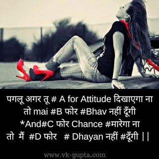 Girls Attitude Quotes In Hindi For Whatsappgirls Attitude Quotes