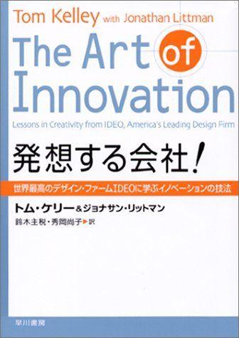 発想する会社! ― 世界最高のデザイン・ファームIDEOに学ぶイノベーションの技法 トム・ケリー, http://www.amazon.co.jp/dp/415208426X/ref=cm_sw_r_pi_dp_9.dGtb19BYH1T