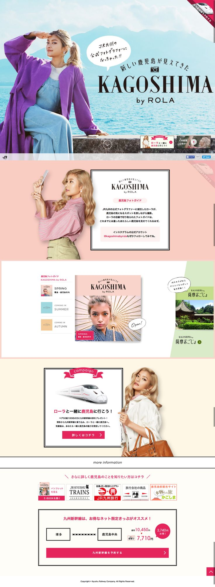 女子旅・ 鹿児島・かわいい・ピンク・春・ローラ・新幹線・JR・九州