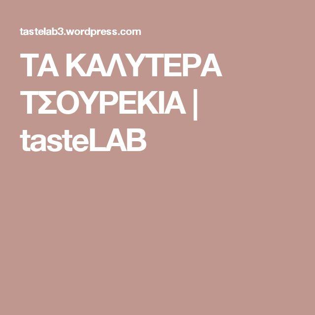ΤΑ ΚΑΛΥΤΕΡΑ ΤΣΟΥΡΕΚΙΑ   tasteLAB