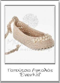 Vintage παπούτσια αγκαλιάς