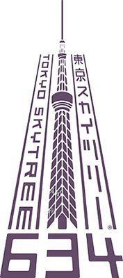 SKYTREE ロゴ 2012                                                                                                                                                                                 もっと見る