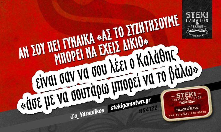 Αν σου πει γυναίκα @o_Ydraulikos - http://stekigamatwn.gr/s4122/