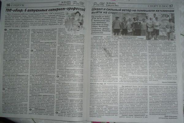 """Статья для газеты """"РосТ"""""""
