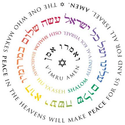 """Oseh Shalom: """"The One who makes peace in the heavens will make peace for us and for all Israel. Amen."""" This simple and eloquent prayer for peace begins with a phrase taken from Job 25:2, """"oseh shalom bimromav"""". The expanded sentiment appears in many Jewish contexts, including at least two well-loved folk melodies. It closes both the Kaddish prayer and the Elokai Ntzor meditation after the Amidah. (c)2007 Erica Schultz."""