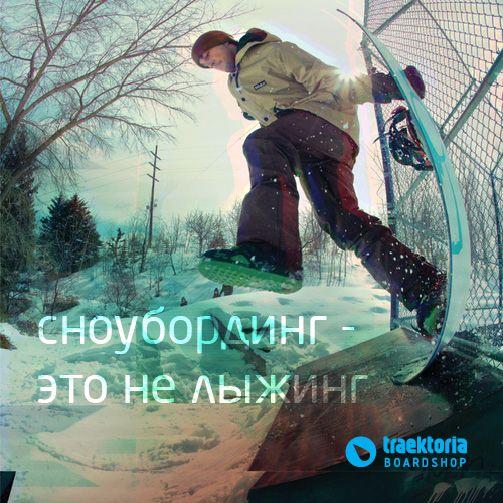сноуборд и лыжи :)