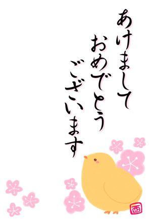 【無料】かわいい酉年年賀状【ひよこ・鶏】