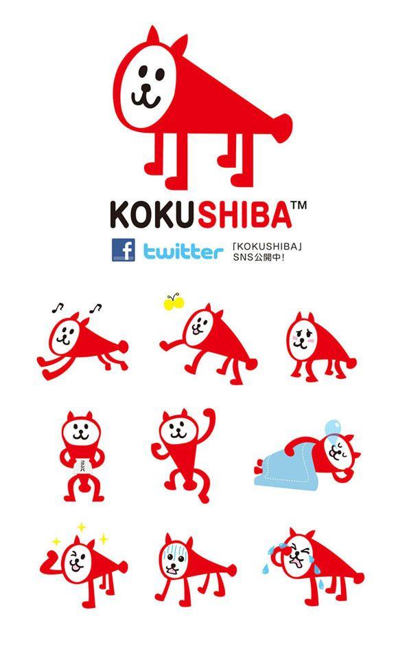 JAGDA WHO'S WHO なにこの国士舘大学のイメージを替えてしまうキャラは! https://www.facebook.com/KOKUSHIBA?fref=ts 国士舘と言えば、これじゃないの? http://img5.blogs.yahoo.co.jp/ybi/1/c2/44/laniakea_uuku_honu/folder/208093/img_208093_9531358_7?1268349050