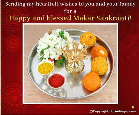 Send this auspicious wish on Makar Sankranti.