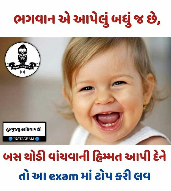 Have A Laughing Exams Funny Gujarati Jokes Exam Quotes