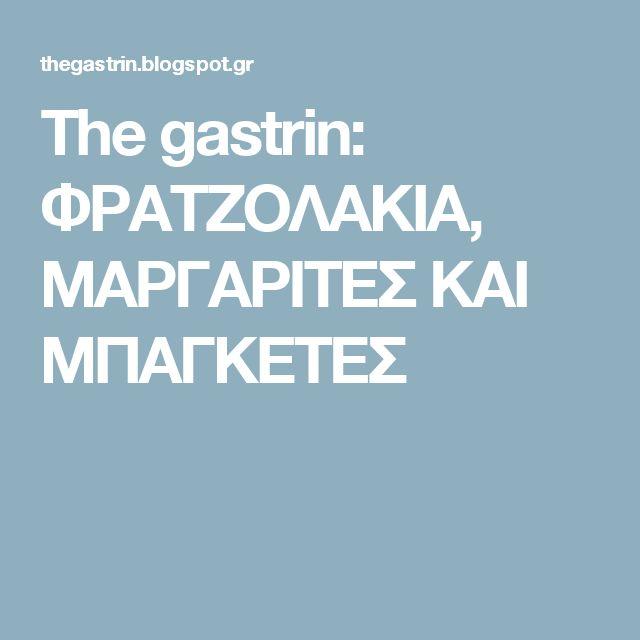 The gastrin: ΦΡΑΤΖΟΛΑΚΙΑ, ΜΑΡΓΑΡΙΤΕΣ ΚΑΙ ΜΠΑΓΚΕΤΕΣ