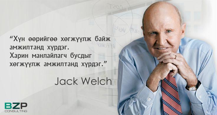 """""""Хүн өөрийгөө хөгжүүлж байж амжилтанд хүрдэг. Харин манлайлагч бусдыг хөгжүүлж амжилтанд хүрдэг."""" - Jack Welch"""
