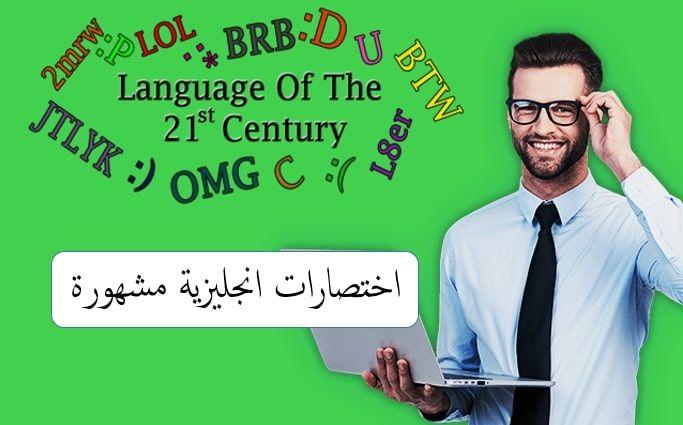 اشهر الاختصارات بالانجليزي على الاطلاق Learn English Language Ielts