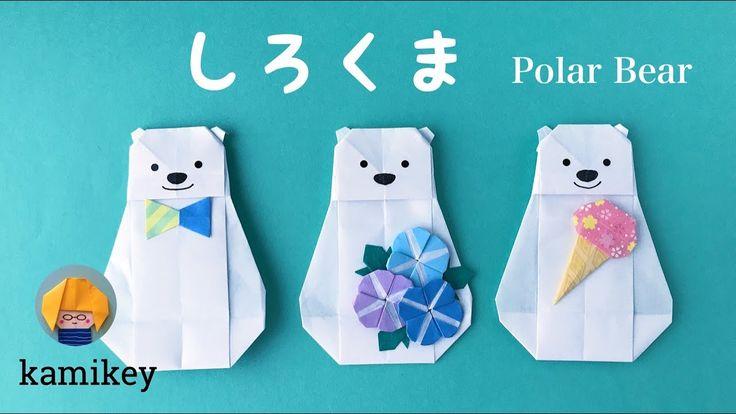 折り紙 しろくま Origami Polar Bear - YouTube
