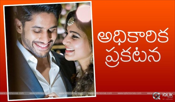 Naga Chaitanya Samantha Wedding Date October 6