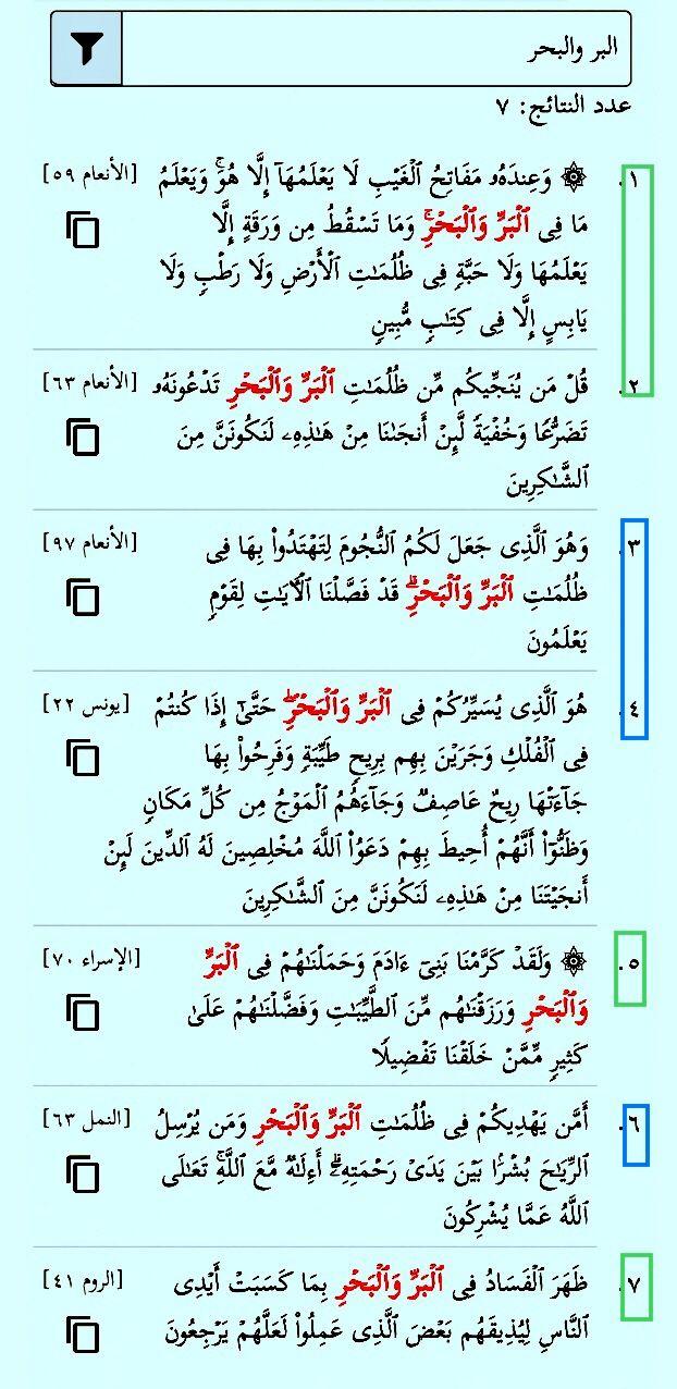 البر والبحر سبع مرات في القرآن أربع مرات في البر والبحر وثلاث مرات ظلمات البر والبحر مرتان منها في ظلمات البر والبحر والثالثة وحيدة من ظلما