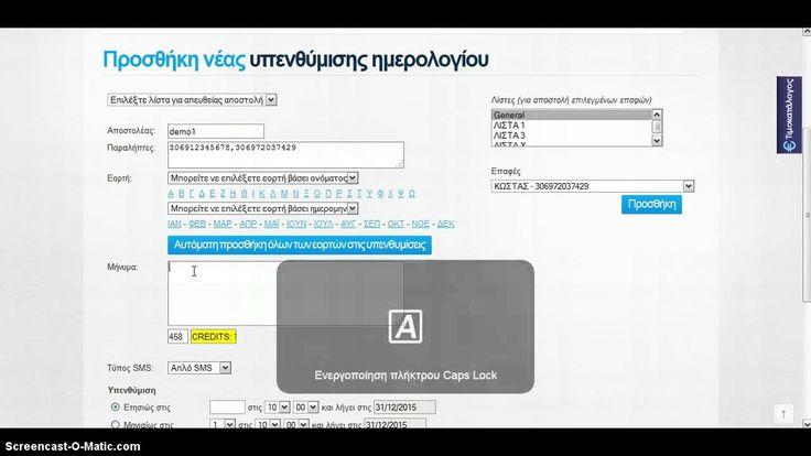 Νέα δυνατότητα Υπενθυμίσεων της Activemms