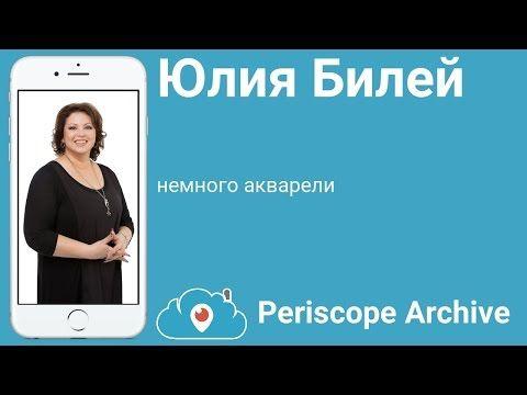 Юлия Билей – немного акварели - YouTube