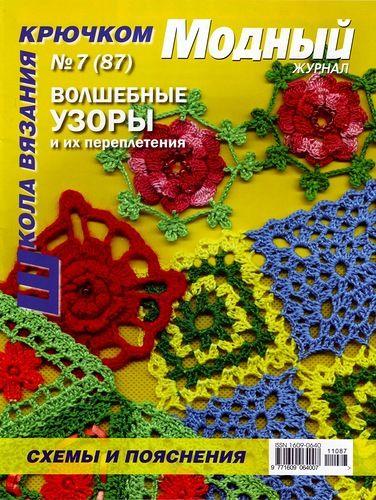 WEB... Post.- Ma Isabel Segura...Crochet School .. Comentarios: LiveInternet - Russian servicios en línea Diaries