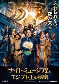 ナイトミュージアム エジプト王の秘密のポスター