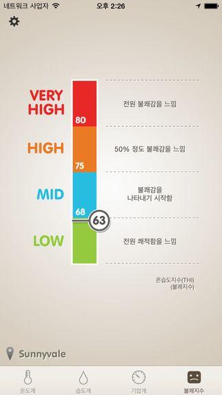 온습도계 (기압계, 체감온도, 불쾌지수) morethan Apps 제작