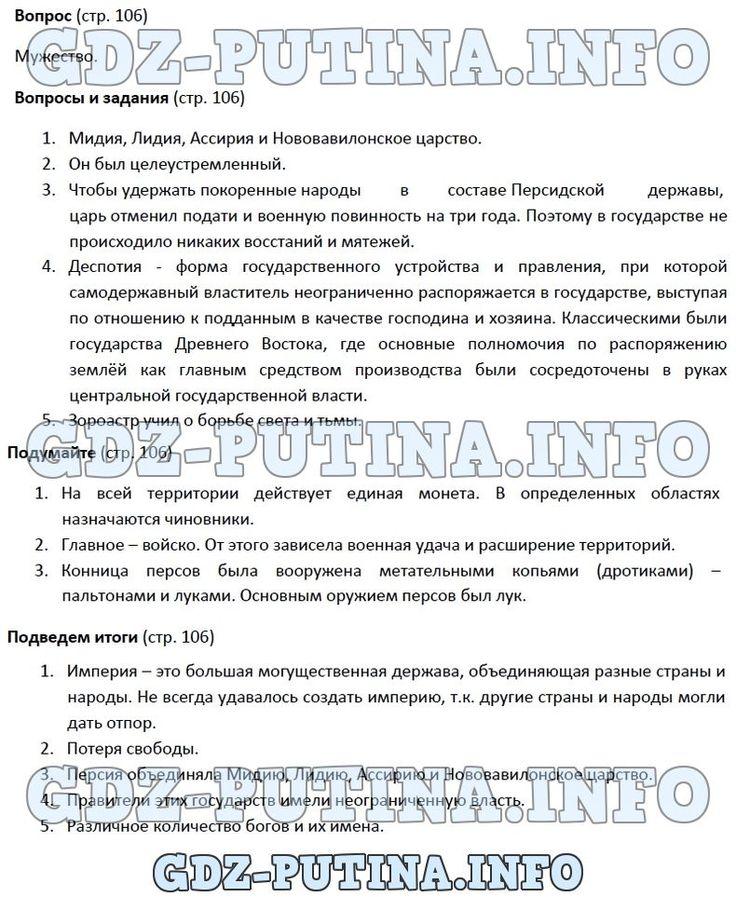Гдз для 6-го классавиленкин н.я. чесноков а.с