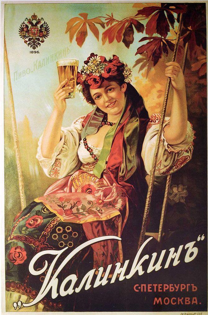 Винтажные постеры россия