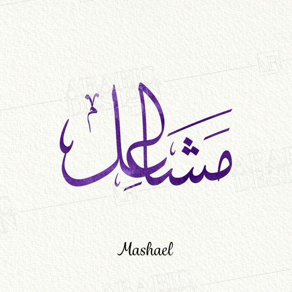 Mashael Arabic Design Calligraphy Name Arabic Names Girls Arabic Calligraphy Design