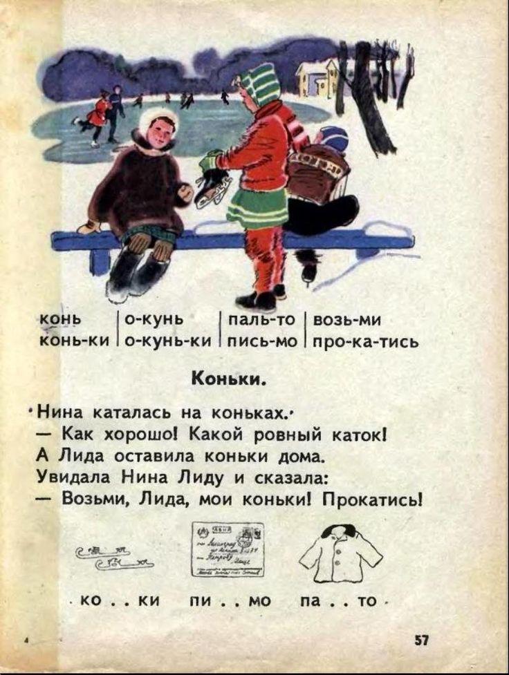 учебники в 1963 в ссср: 5 тыс изображений найдено в Яндекс.Картинках