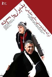 Paziraee Sadeh – فیلم پذیرایی ساده