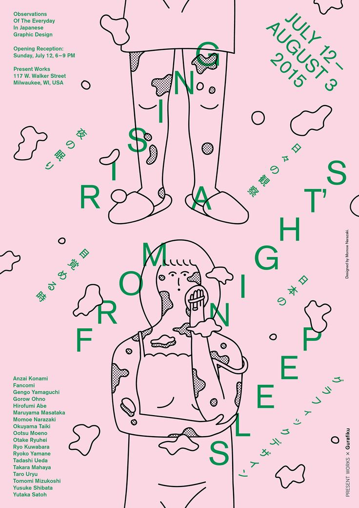 gurafiku:  Japanese Exhibition Poster: Rising From A Night's Sleep. Momoe Narazaki. 2015Gurafiku's  first exhibition of Japanese graphic design titled Rising From A  Night's Sleep: Observations of the Everyday in Japanese Graphic Design  opens July 12 at Present Works in Milwaukee, USA.