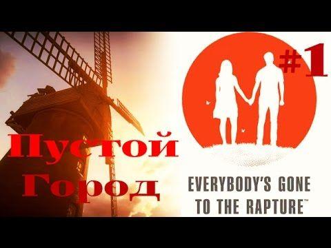 Хроники Последних Дней - Everybody's Gone to the Rapture #1