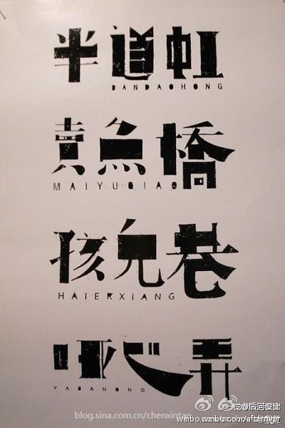块状字体。