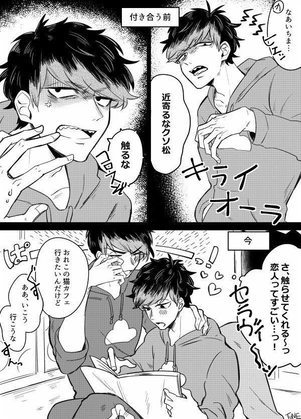 【カラ一マンガ】『付き合う前と今』(6つ子松) | びーたま