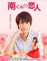 Minami-kun no Koibito: My Little Lover drama | Watch Minami-kun no Koibito: My Little Lover drama online in high quality