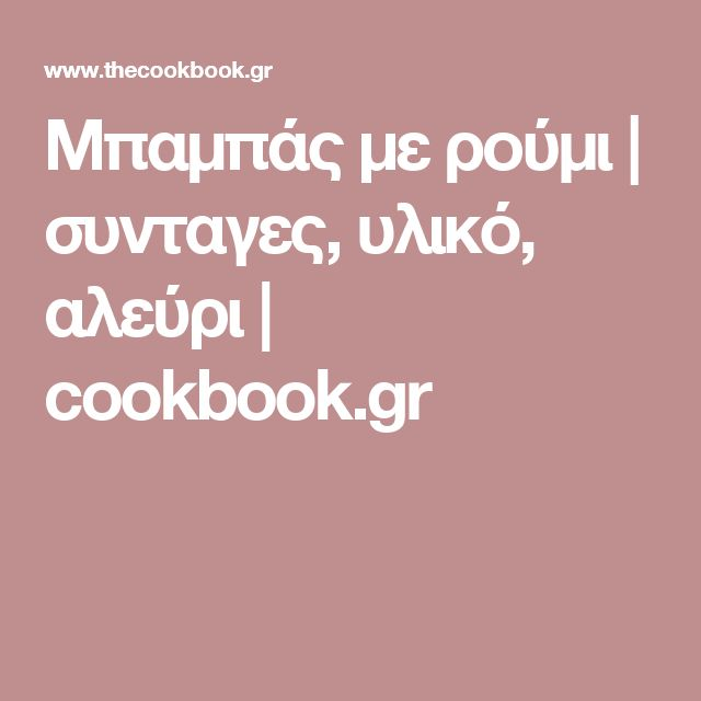 Μπαμπάς με ρούμι | συνταγες, υλικό, αλεύρι | cookbook.gr