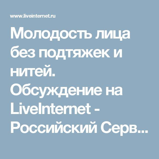 Молодость лица без подтяжек и нитей. Обсуждение на LiveInternet - Российский Сервис Онлайн-Дневников