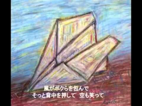 あの紙ヒコーキ くもり空わって ( Ano Kami-Hikoki Kumori-zora Watte ) / 19  初めてCD借りた曲。