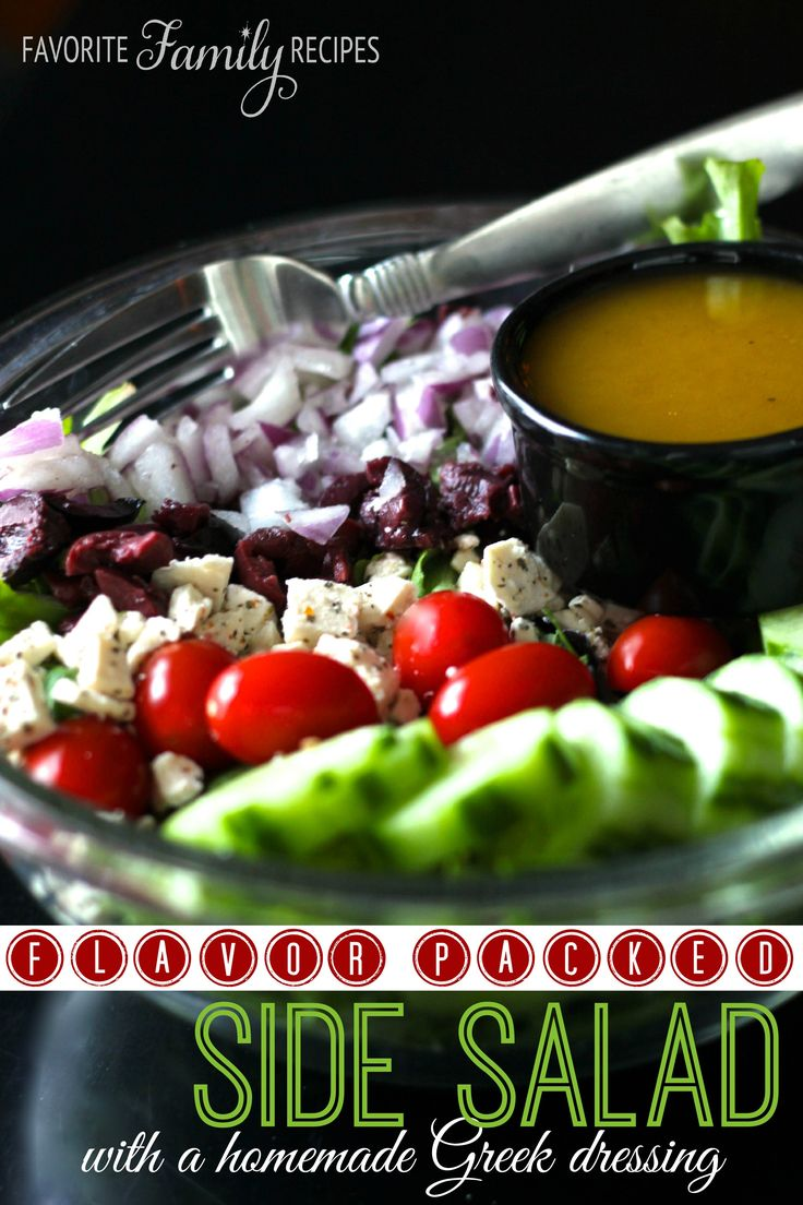 Side Salad with a Homemade Greek Dressing - The perfect side to any meal!  from favfamilyrecipes.com
