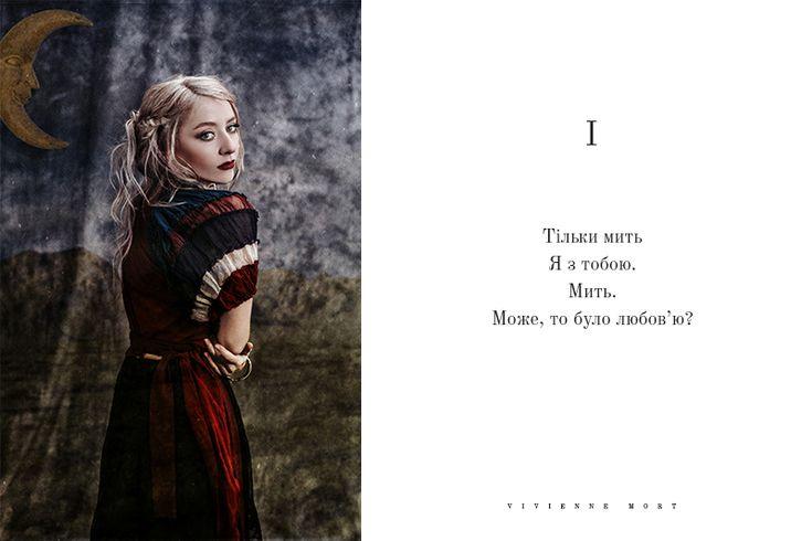 Арт-проект: 8 портретів Даніели Заюшкіної з Vivienne Mort