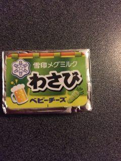 こんばんは() 雪印メグミルクのベビーチーズわさび ちょっぴり辛くて美味い() 他にも色々と味があってよかおつまみばい