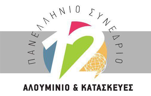 12ο Πανελλήνιο Συνέδριο «Αλουμίνιο & Κατασκευές», 13-15 Νοεμβρίου 2015 στο Mediterranean VILLAGE – Παραλία Κατερίνης.