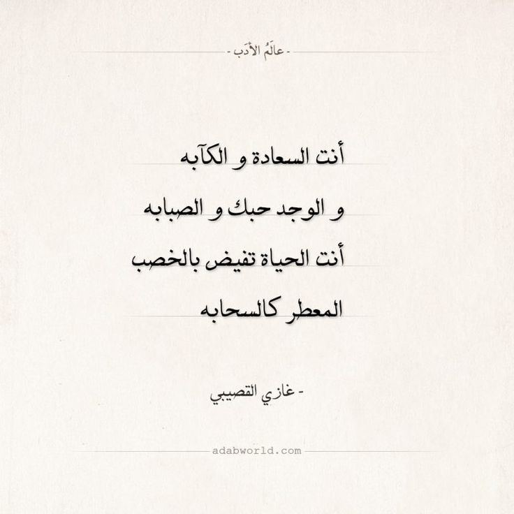 شعر غازي القصيبي أنت السعادة و الكآبه عالم الأدب Arabic Love Quotes Arabic Quotes Love Quotes