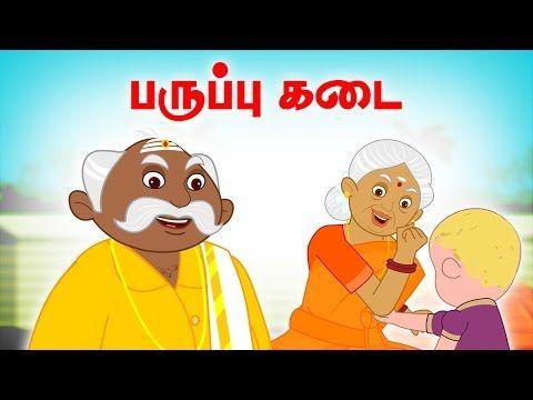 Paruppu Kadai - Vilayattu Paadalgal - Chellame Chellam - Kids Song -Tamil Rhymes for Children - Tamil Kids Rhymes - Chellame Chellam Tamil Rhymes - Birds Rhymes For kids - விளையாட்டு பாடல்கள் - Baby Rhymes Tamil - Top Kids Rhymes - Nursery Rhymes - Tamil Rhymes Songs - Vilayattu Padalgal - Kids Tamil Songs