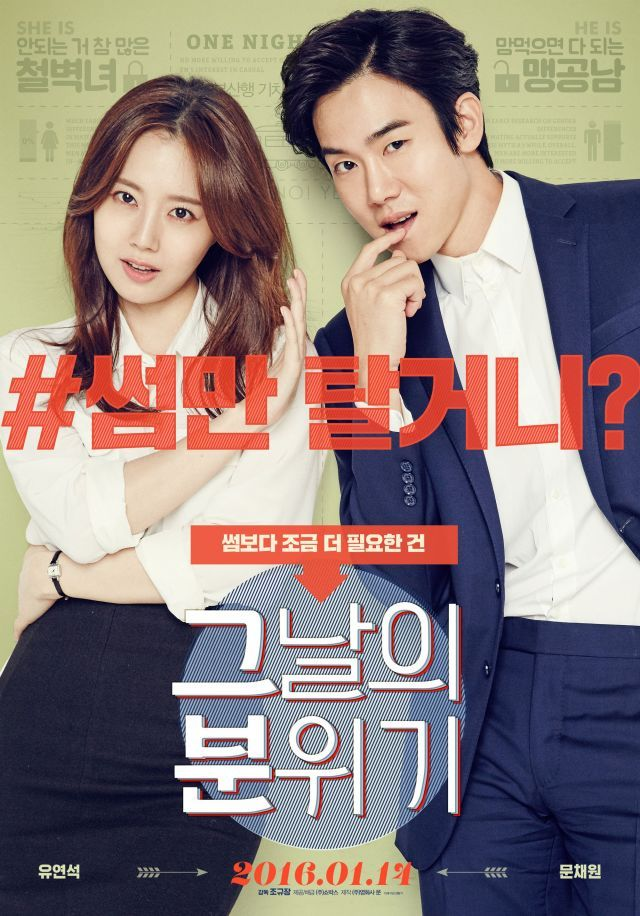 Photos Added 3 New Posters And Release Date For The Korean Movie