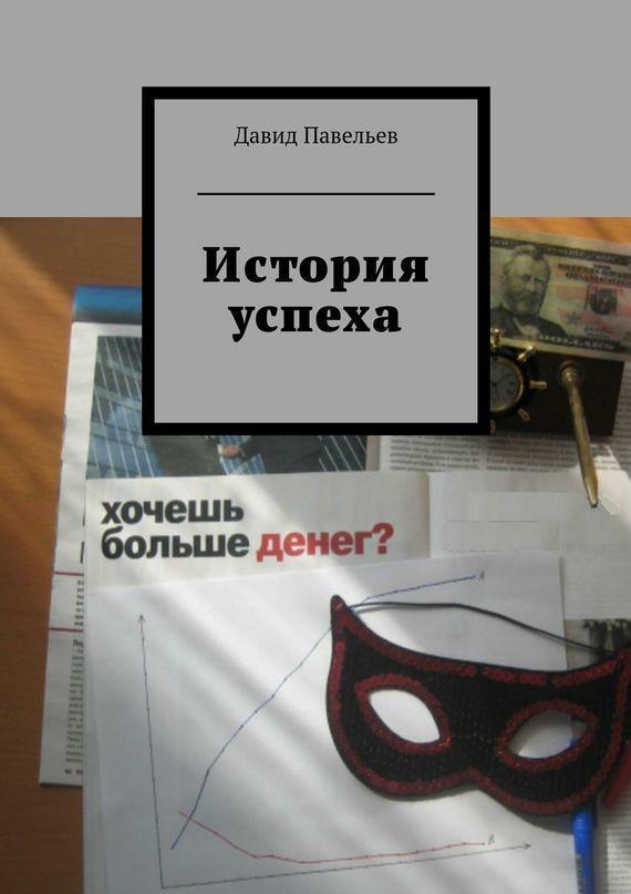 История успеха #читай, #книги, #книгавдорогу, #литература, #журнал, #чтение