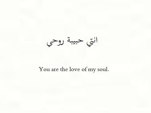You are the Love of my Soul