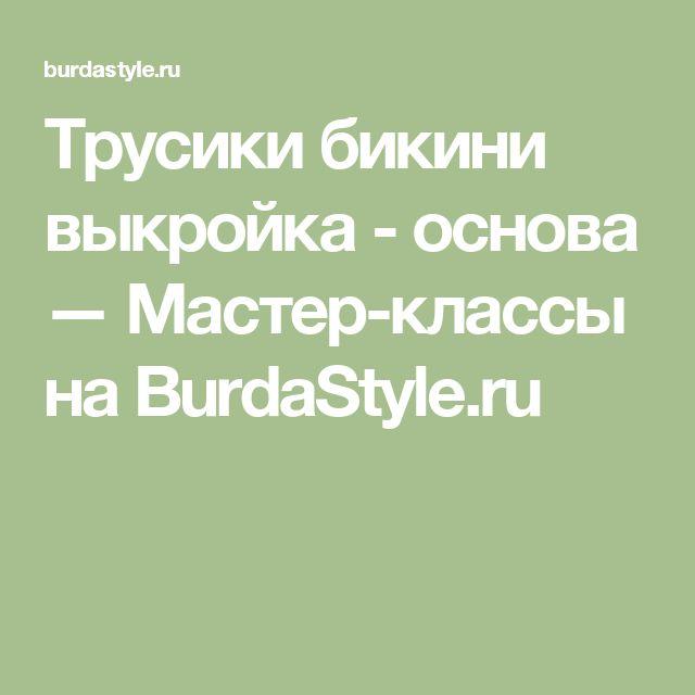 Трусики бикини выкройка - основа — Мастер-классы на BurdaStyle.ru